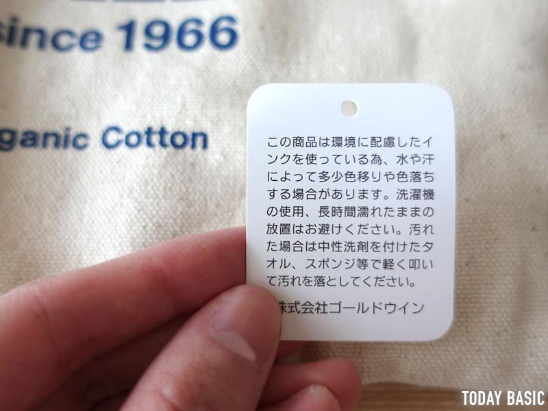 ザノースフェイスのミュゼットバッグの洗濯方法についての画像