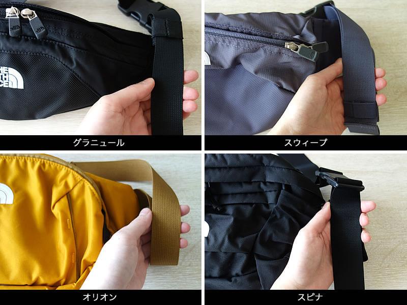 ザノースフェイスのウエストバッグ4モデルのストラップの太さを比較